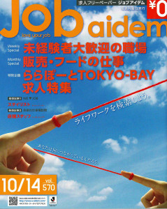 20131014_jobaidem_1