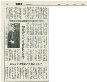 20121214_繊研新聞_1