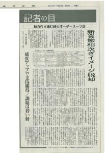 20130308_繊研新聞_1