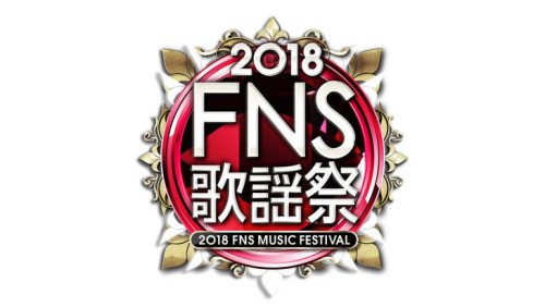 2018FNS_logo01_fixw_730_hq